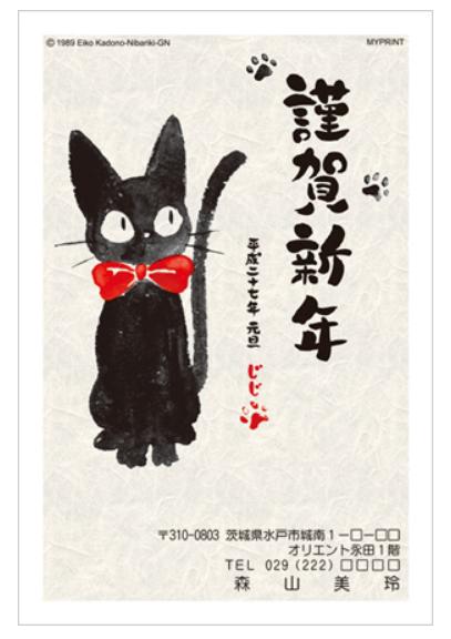 ジブリ年賀状\u003cネコのジジが超かわいい!魔女の宅急便の人気キャラ、とってもおしゃれなデザインです\u003e2015